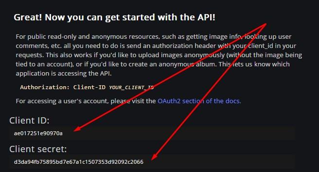 Данные для доступа к приложению