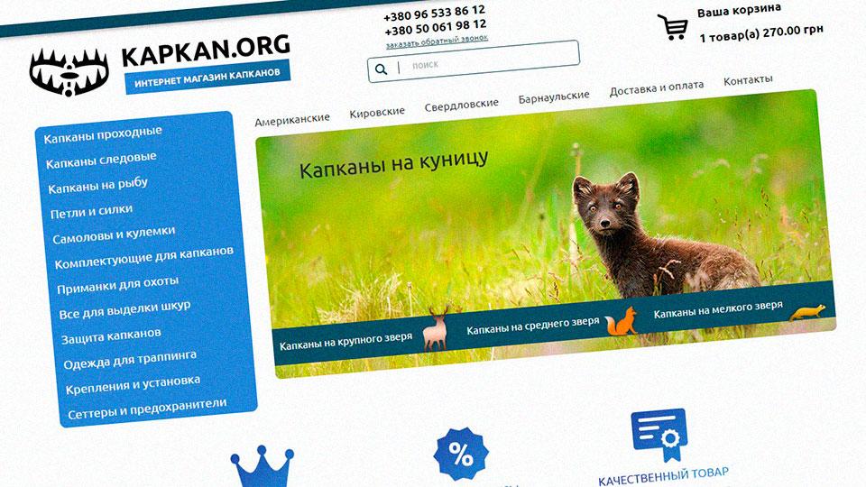 Интернет-магазин капканов в Украине