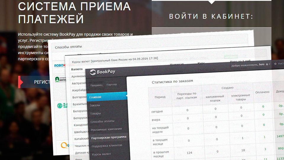 BookPay - система ведения интернет-бизнеса