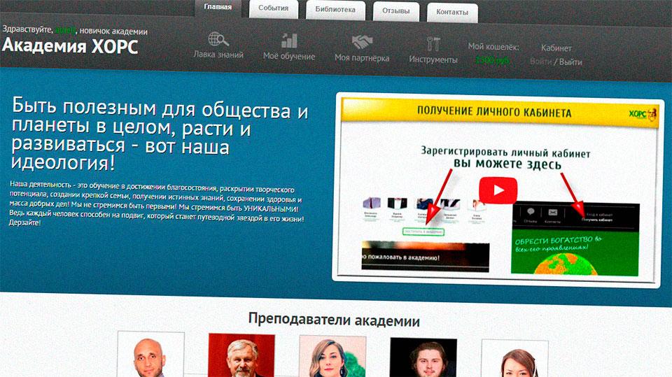 Академия Хорс - официальный сайт