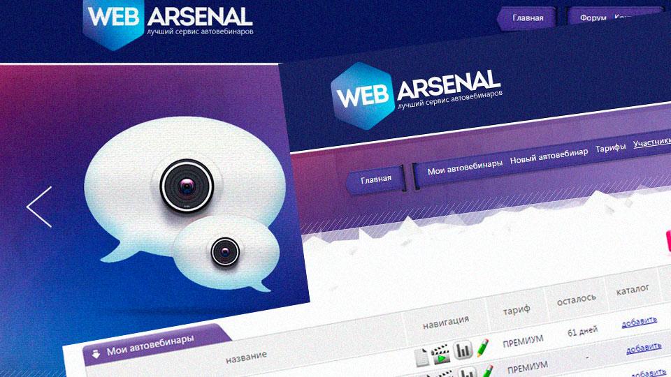 Портфолио. Сервис вебинаров WebArsenal