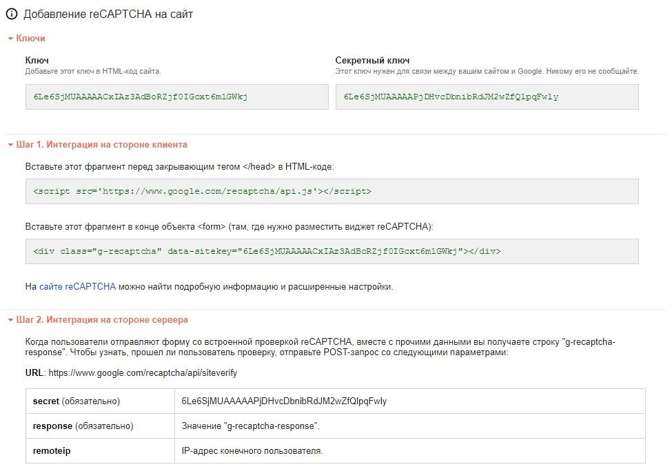 Данные для установки reCAPTCHA