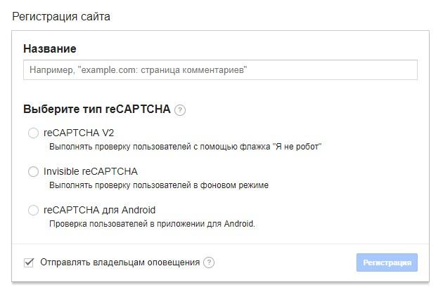 Форма регистрации сайта для reCAPTCHA